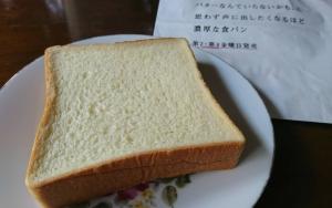 モスバーガーの持ち帰り専用食パン